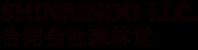 SHINRINDO LLC.  合同会社森林堂